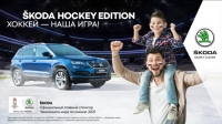 Вместе поддержим нашу сборную со ŠKODA Hockey Edition!