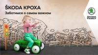 Праздничные дни ŠKODA КРОХА в Л-Моторс!