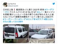 Единственный в Японии Lada Largus FL продают за два миллиона рублей