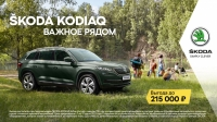 ŠKODA KODIAQ с преимуществом до 215 000 рублей в ДЦ «Л-Моторс»!