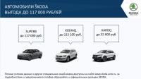 Выгоды на покупку SKODA в Л-Моторс в октябре