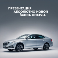 ДЦ «Л-Моторс» презентует абсолютно новую ŠKODA OCTAVIA!