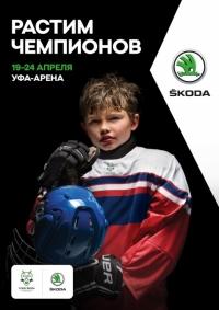Сильнейшие команды сразятся за«КУБОК ŠKODA»